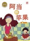 酷小孩系列-阿当的苹果 KU XIAO HAI XI LIE A DANG DE PING GUO (Adam's Apple) BC