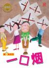 酷小孩系列-一口烟 KU XIAO HAI XI LIE YI KOU YAN (Tough Puff) BC