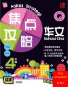 Fokus Strategi Tahun 4 Bahasa Cina : 内容 A -