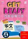 Get Ready Bahasa Cina Tahun 4 : 内容 A -