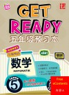 Get Ready Matematik Tahun 5 : 内容 A -