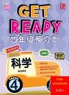Get Ready Sains Tahun 4 : 内容 A -