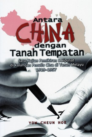 Antara China dengan Tanah Tempatan by Yow Cheun Hoe from PENERBIT UNIVERSITI SAINS MALAYSIA in General Academics category