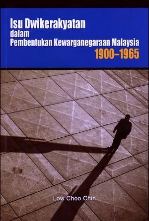 Isu Dwikerakyatan dalam Pembentukan Kewarganegaraan Malaysia, 1900-1965 by Low Choo Chin from PENERBIT UNIVERSITI SAINS MALAYSIA in General Academics category