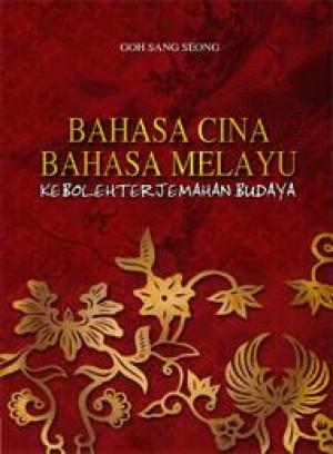 Bahasa Cina-Bahasa Melayu: Kebolehterjemahan Budaya by Goh Sang Seong from PENERBIT UNIVERSITI SAINS MALAYSIA in General Academics category