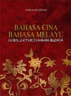 Bahasa Cina-Bahasa Melayu: Kebolehterjemahan Budaya - text