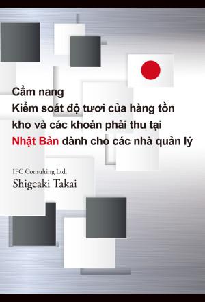 Cẩm nang Kiểm soát độ tươi của hàng tồn kho và các khoản phải thu tại Nhật Bản dành cho nhà quản lý by Shigeaki Takai from PublishDrive Inc in Business & Management category