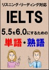 IELTS 5.5を6.0にするための単語・熟語(リーディング・リスニング対応勉強法)リストDL付 by Sam Tanaka from  in  category