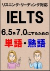 IELTS 6.5を7.0にするための単語・熟語(リーディング・リスニング対応勉強法)リストDL付 by Sam Tanaka from  in  category