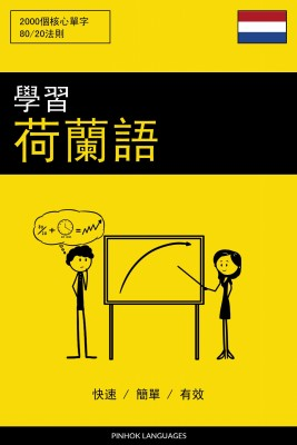 學習荷蘭語 - 快速 / 簡單 / 有效 by Pinhok Languages from PublishDrive Inc in Language & Dictionary category