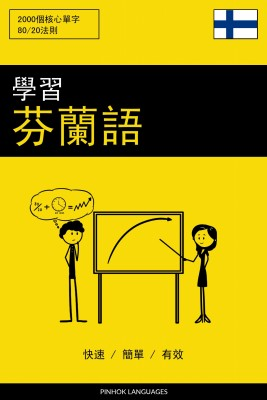 學習芬蘭語 - 快速 / 簡單 / 有效 by Pinhok Languages from PublishDrive Inc in Language & Dictionary category