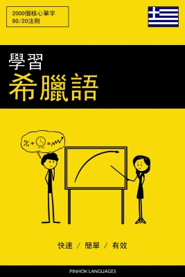 學習希臘語 - 快速 / 簡單 / 有效 by Pinhok Languages from PublishDrive Inc in Language & Dictionary category