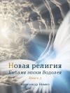 Библия эпохи Водолея. Новая религия. Книга 3