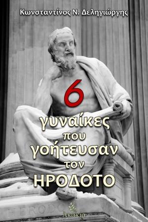 6 Γυναίκες που Γοήτευσαν τον Ηρόδοτο by Κωνσταντίνος Δεληγιώργης from PublishDrive Inc in History category