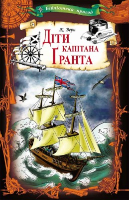 Діти капітана Ґранта (Dіti kapіtana Ґranta) by Zhjul' Vern from PublishDrive Inc in Teen Novel category