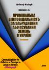 Кримінальна Відповідальність за Забруднення або Псування Земель в Україні - text