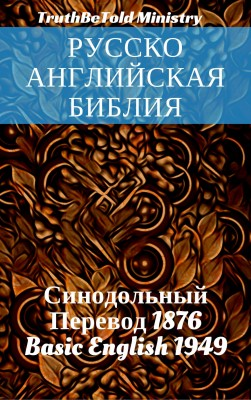 Русско-Английская Библия by Samuel Henry Hooke from PublishDrive Inc in Christianity category