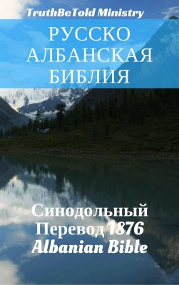 Русско-Албанская Библия by TruthBeTold Ministry from PublishDrive Inc in Christianity category