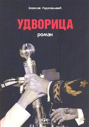 Удворица by Holly Schindler from PublishDrive Inc in General Novel category