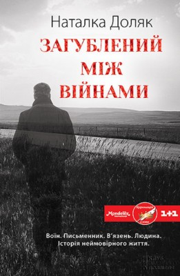 Загублений між війнами by Doljak Natalka from PublishDrive Inc in General Novel category