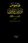 Kamus Marbawi - text