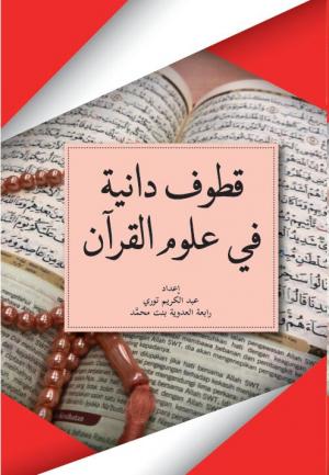 قطوف دانية في علوم القرآى | Qutuf Daniyah fi Ulum Al-Quran