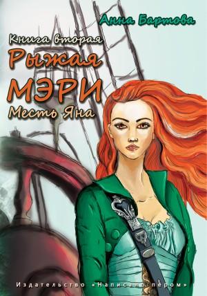 Рыжая Мэри-2. Месть Яна by Анна Бартова from Vearsa in General Novel category