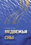 Медвежьи сны by Светлана Смолина from  in  category