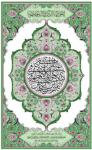 Al-Quran PDF - pdf
