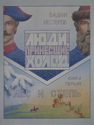 Люди, принесшие холод by Вадим Нестеров from XinXii - GD Publishing Ltd. & Co. KG in History category
