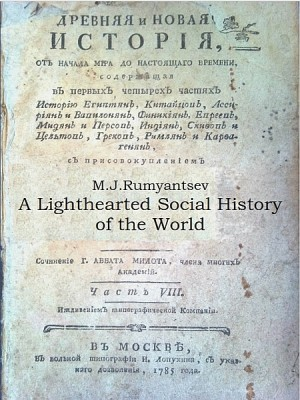 A Lighthearted Social History of the World by M.J. Rumyantsev from XinXii - GD Publishing Ltd. & Co. KG in General Novel category