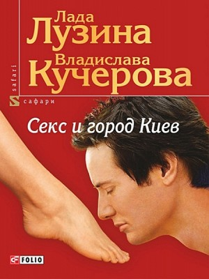 Секс и город Киев by Лузина Лада from XinXii - GD Publishing Ltd. & Co. KG in Romance category